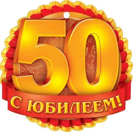 Поздравление с 50 школе